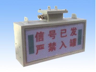 KXB127-5A井口矿用声光语言报警器