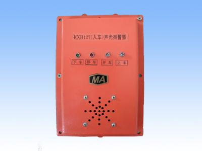 KBX127(人车)声光报警器